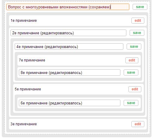Рекурсивное сохранение вложенностей с помощью $.Deferred объекта