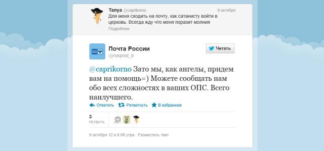 Решить проблемы с Почтой России можно в социальных сетях
