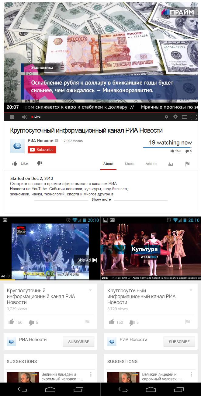 РИА запустило круглосуточный канал на YouTube