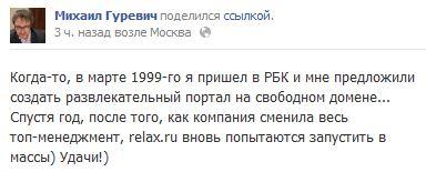 Рогожин объединит идеи нового Рамблера и старого РБК