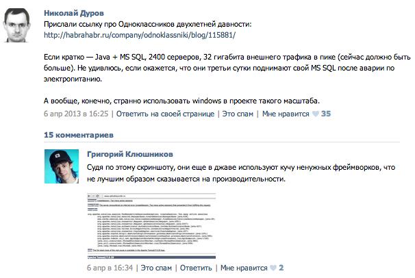 Руководитель Одноклассников утверждает, что аудитория сервиса выросла после падения