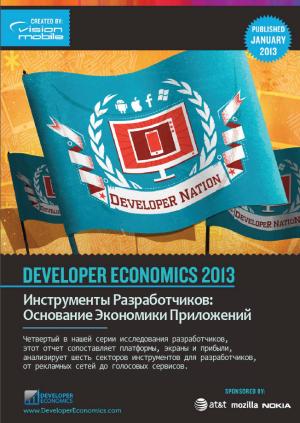 Русская версия «Экономики разработчиков 2013»