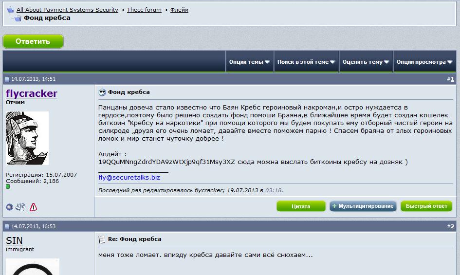 Русские хакеры краудфандеры подослали Кребсу героин, купленный за биткоины