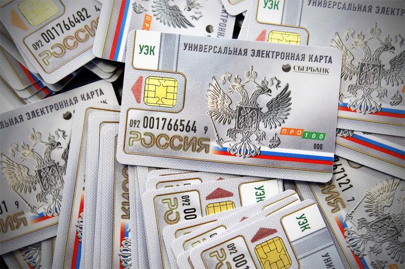 С 1 января 2013 года начнут выдавать Универсальные электронные карты