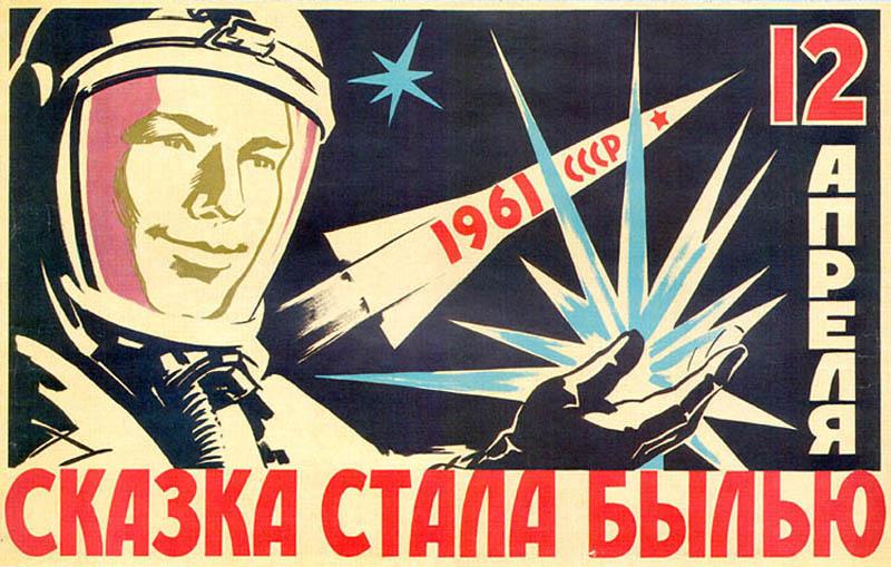 С Днем космонавтики: 53 года со дня первого полета человека в космос