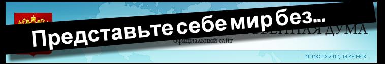 Сайт госдумы — рассадник экстремизма