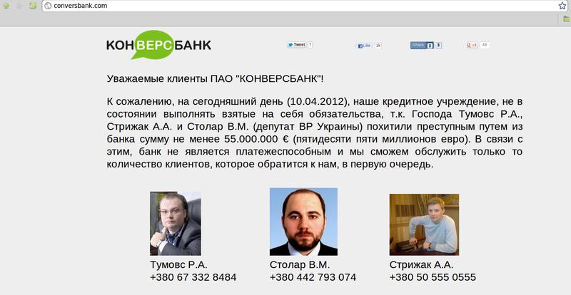 Сайт Конверсбанка подвергся атаке