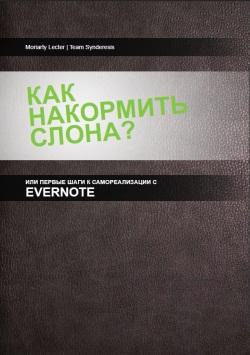 Самоорганизация с Evernote