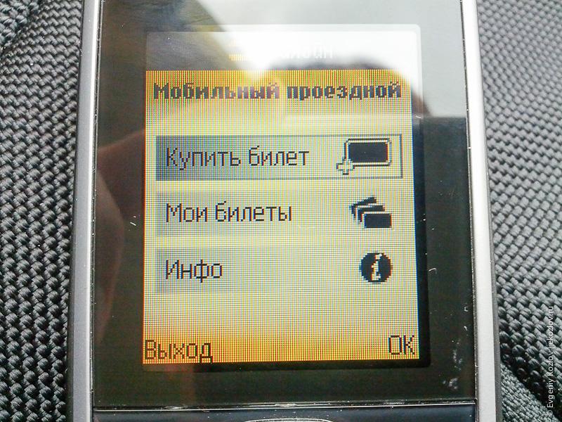 Санкт Петербург: уже можно прикладывать телефон к турникету