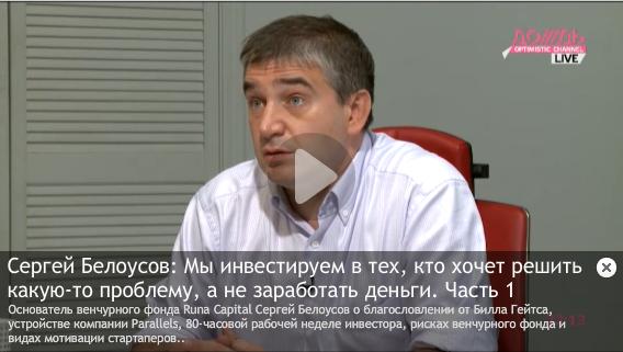 Сергей Белоусов: Мы инвестируем в тех, кто хочет решить какую то проблему, а не заработать деньги