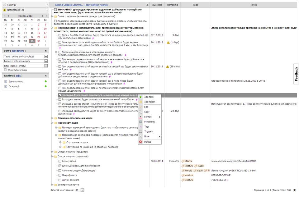 Сервис онлайн управления задачами, наш взгляд
