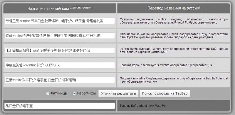 Сервис, помогающий найти на TaoBao «редкие» товары (+ немного халявного Google Translate API)