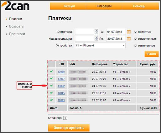 Сервисы мобильного эквайринга и мини терминалы в России — пора принимать Visa и MasterCard!