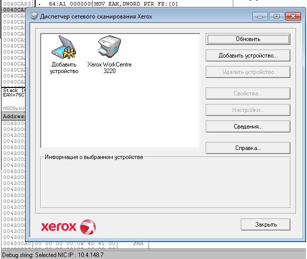 Сетевое сканирование на Xerox 3220 при подключенном VPN
