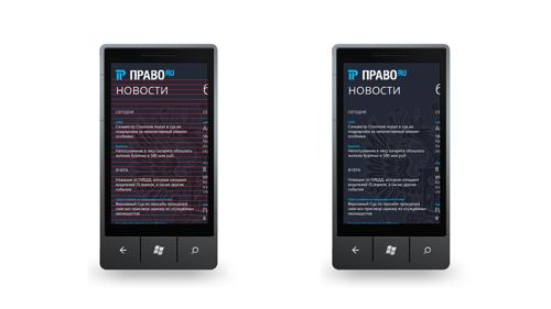 Сетка в дизайне интерфейсов для Windows Phone: строгий учитель или добрый помощник? (Часть 2)