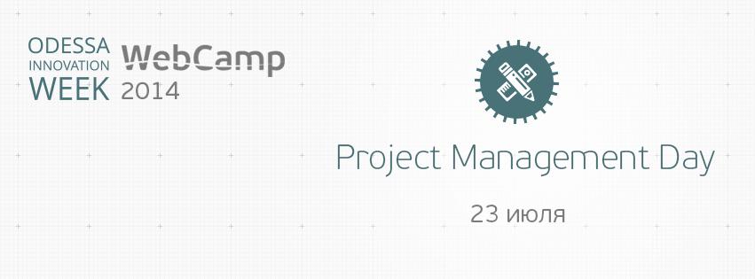 Сформирована предварительная программа WebCamp: Project Management Day