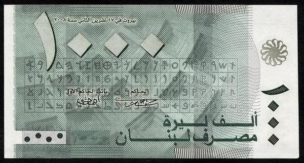 Штрих код на банкнотах Ливана