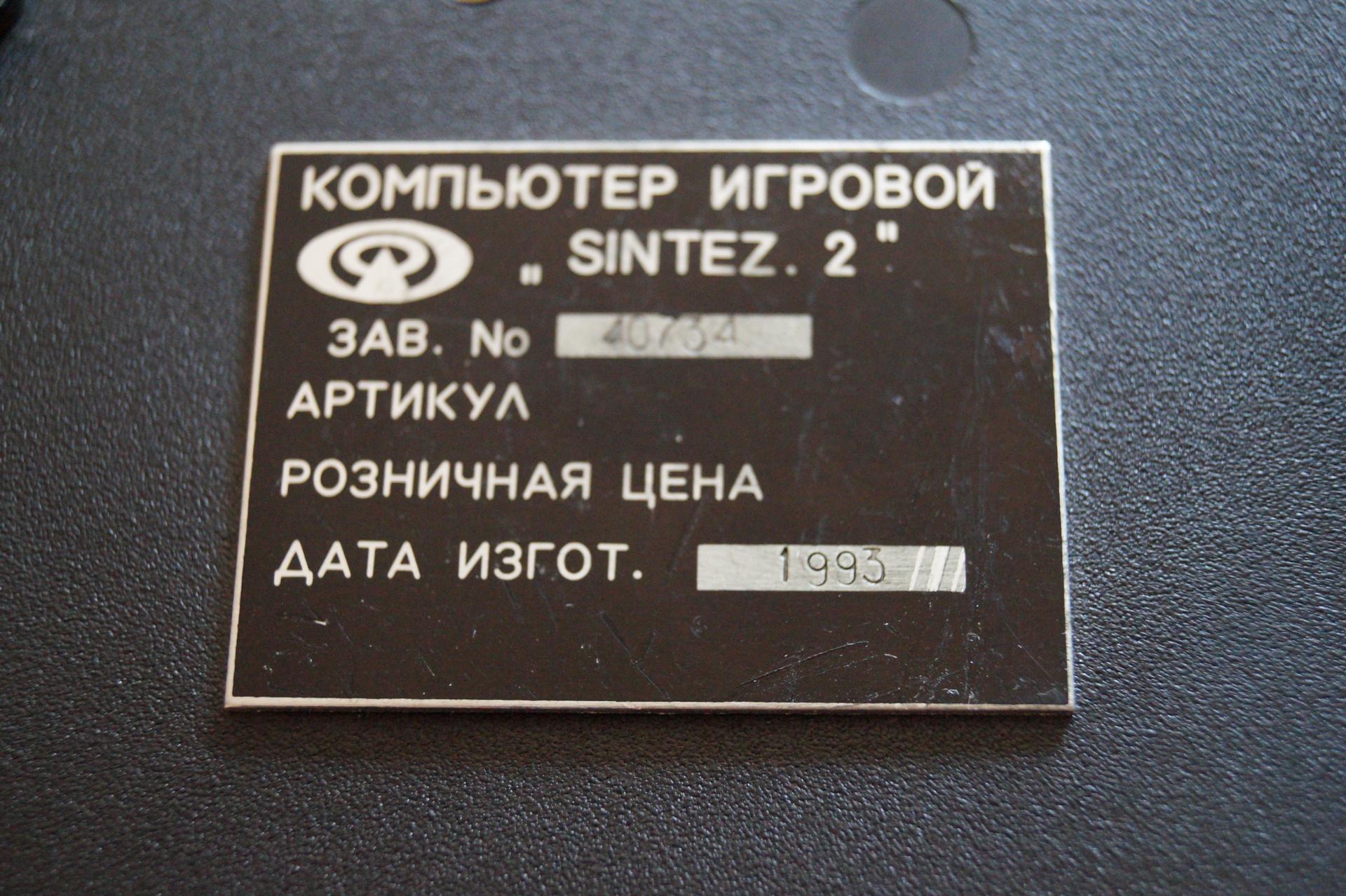 Синтез М — отечественный клон ZX Spectrum