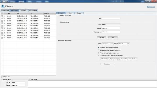 Система цифрового видеонаблюдения 2. Видеорегистратор, ПО и нагрузочное тестирование