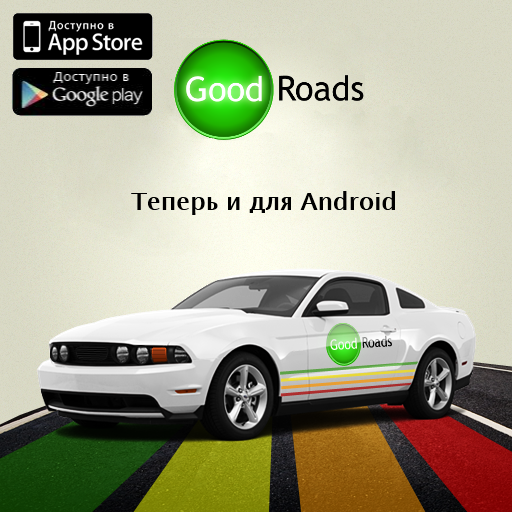 Система диагностики и мониторинга состояния дорожного покрытия GoodRoads теперь и для Android