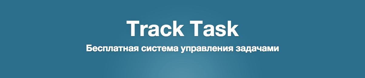 Система управления задачами Track Task