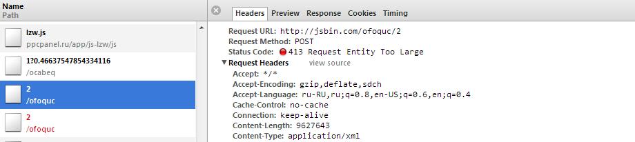 Сжатие данных при передаче от браузера к серверу