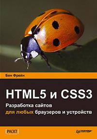 Скидка на книгу «HTML5 и CSS3. Разработка сайтов для любых браузеров и устройств»