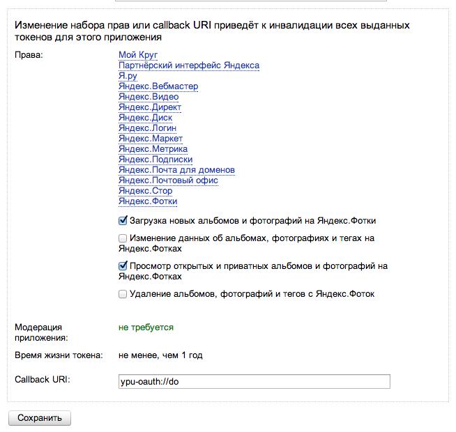 Служба Automator, загружающая изображения на Яндекс.Фотки
