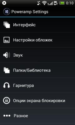 Слушаем музыку на смартфоне: обзор музыкальных плееров для Android