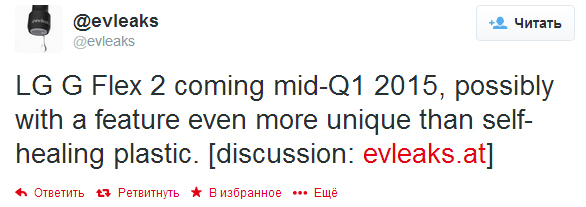 Выпуск LG G Flex 2 ожидается в следующем году