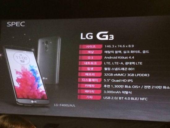 LG G3, спецификации