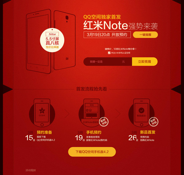 В Китае прием предварительных заказов на Xiaomi Redmi Note начнется утром 19 марта