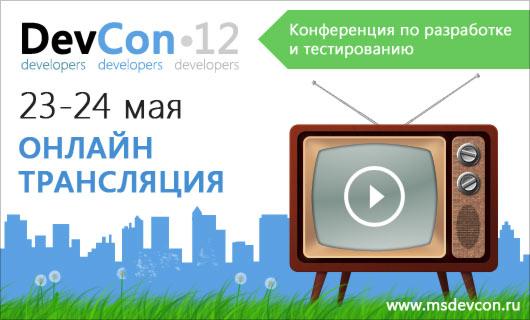 Смотрите конференцию DevCon'12 онлайн 23 и 24 мая!