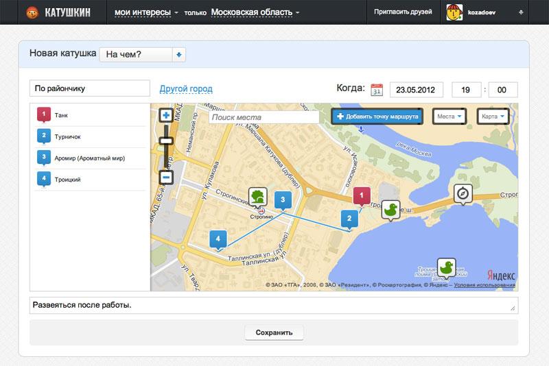 Социальный сервис Катушкин.ру — найди компанию для катания