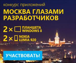 Совместно с ДИТ Москвы — «Москва глазами разработчиков» — новый конкурс