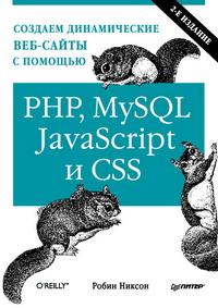 Создаем динамические веб сайты с помощью PHP, MySQL, JavaScript и CSS. 2 е изд