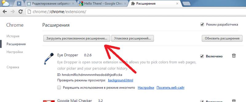 Создаем расширения для Google Chrome