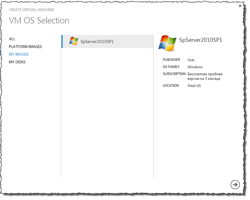Создаем шаблон виртуальной машины с SharePoint в Windows Azure