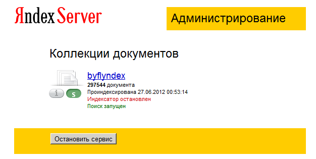Создание поисковика, или Автоматизация Яндекс.Сервера