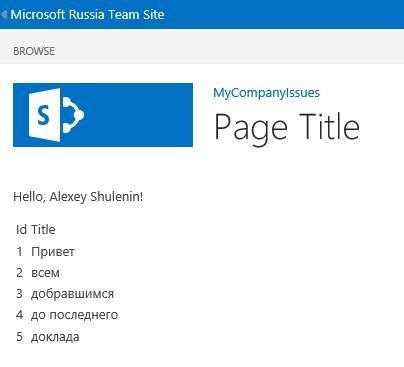 Создание приложений для Office 365 Developer Site