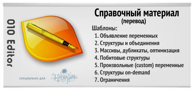 Справочный материал hex редактора 010 Editor: шаблоны (templates)