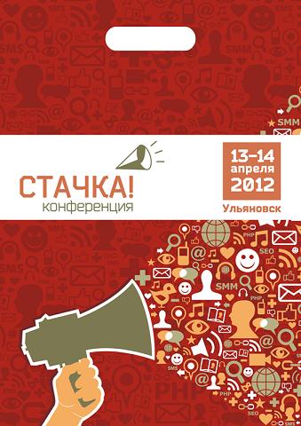Стачка: всероссийская IT конференция в Ульяновске