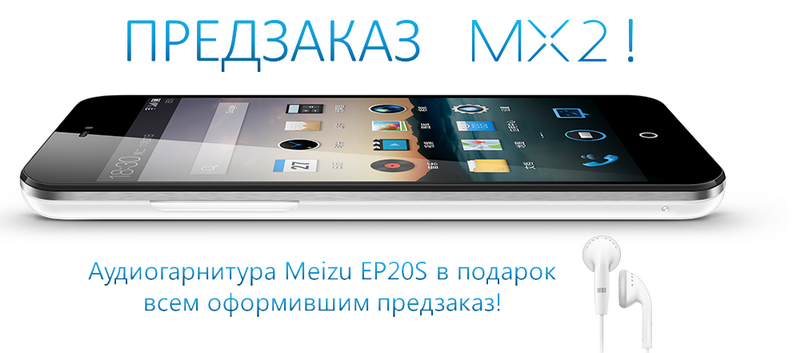 Старт предзаказа Meizu MX2!