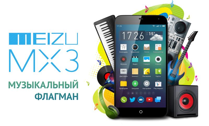 Старт продаж Meizu MX3 в России!