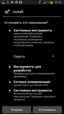 Страшная сказка на ночь для пользователей Android