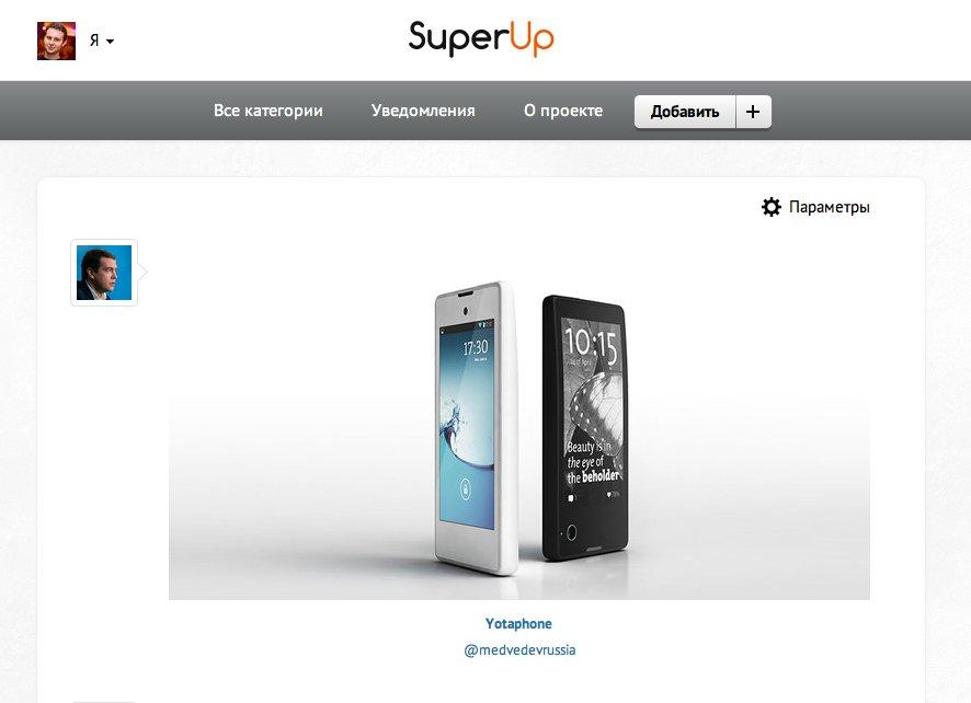 SuperUp.ru