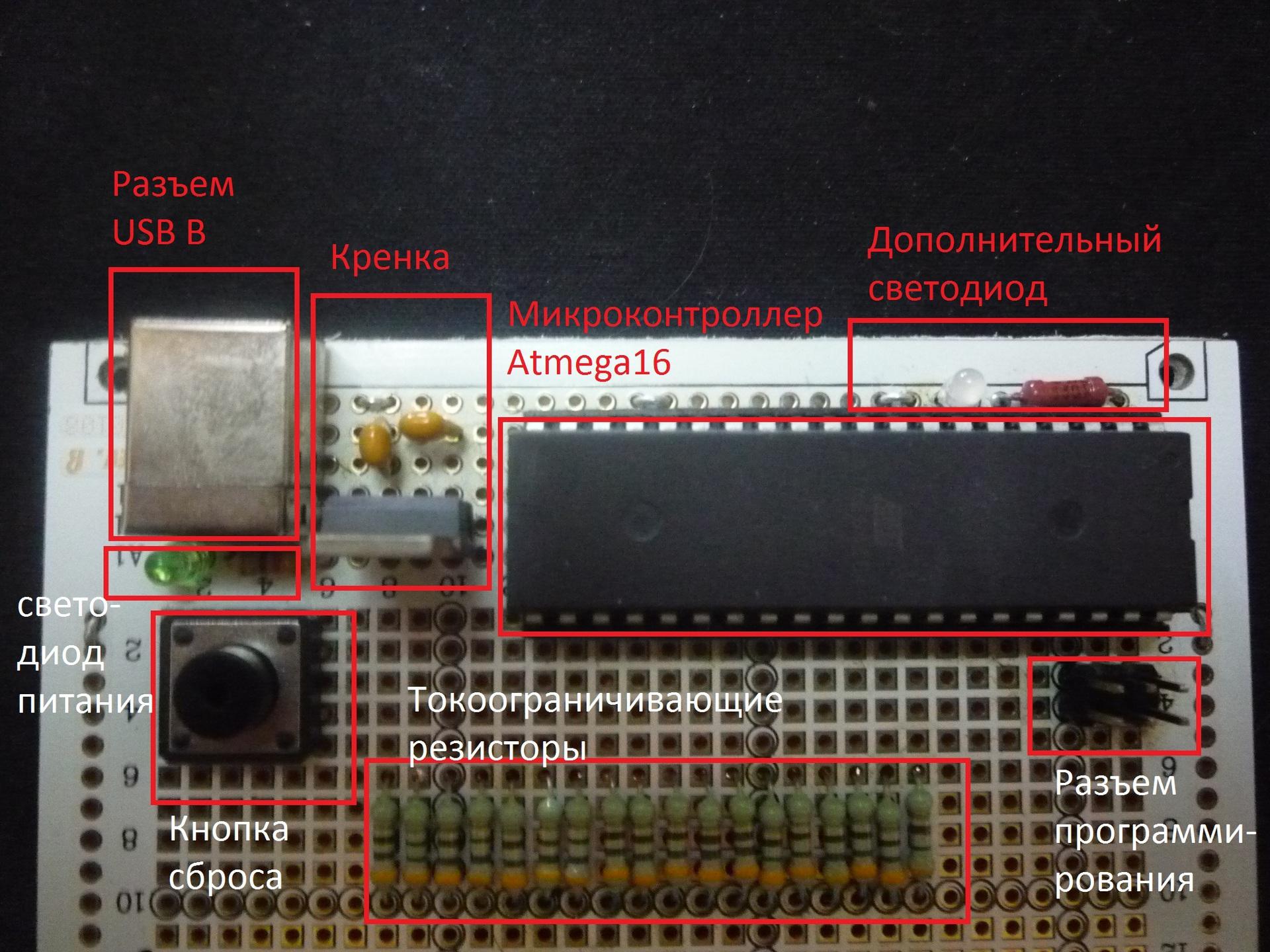 Светодиодное сердце на микроконтроллере Atmega16, или программирование AVR на языке Pascal
