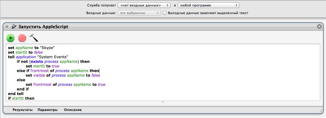 Сворачивание приложений в Dock для ленивых с помощью AppleScript