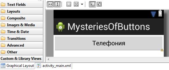 Тайны кнопок в Android. Часть 1: Основы верстки