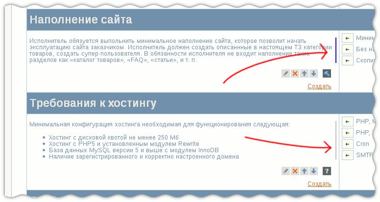 Техническое задание по хостингу партнерская программа хостингов